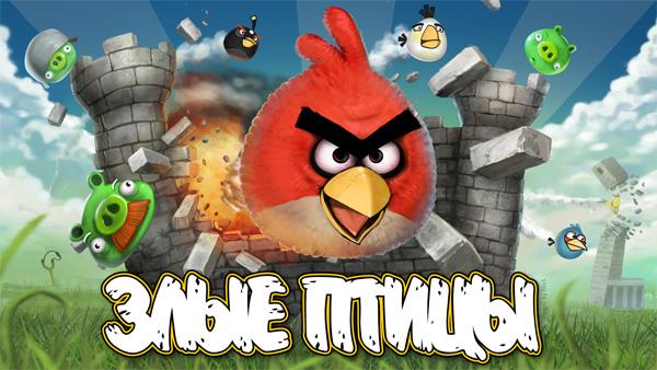 Angry Birds / Злые Птицы (2011) PC   RePack