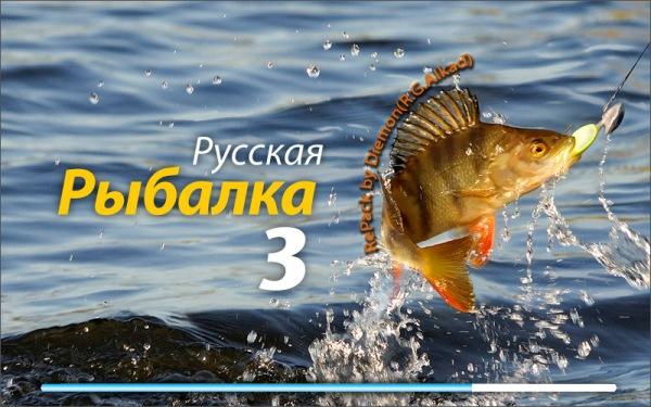 Русская Рыбалка 3 (2010) RePack | PC
