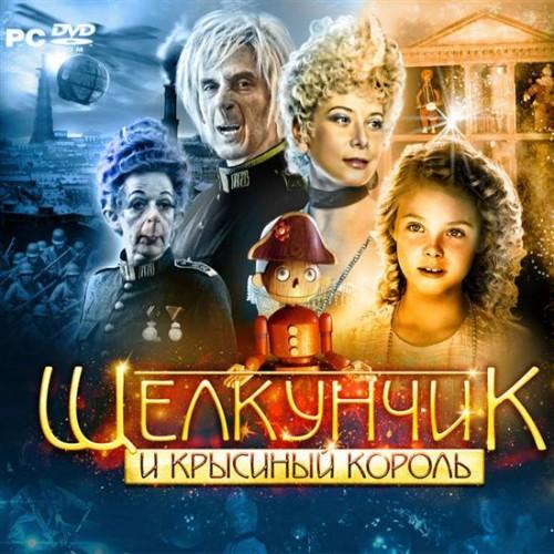 Щелкунчик и Крысиный Король (2010) РС