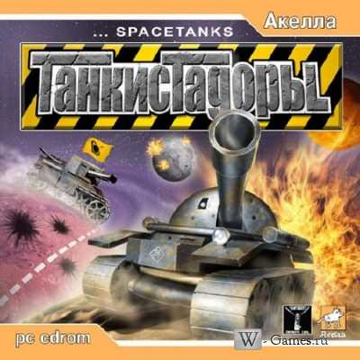 Танкистадоры / Spacetanks (2004) PC | Repack
