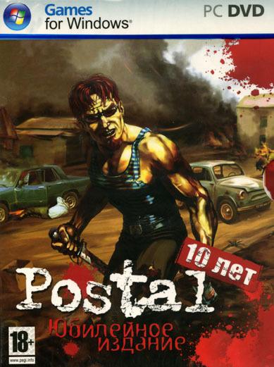 Postal 10th Anniversary Collector's Edition / Постал Юбилейное издание (2008) PC