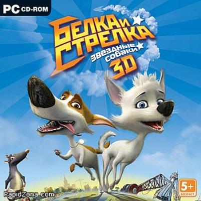 Белка и Стрелка. Звездные собаки (2010) PC