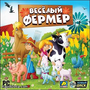 Веселый фермер (2010) PC