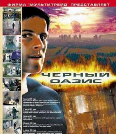 Черный оазис (RUS) (2002) PC