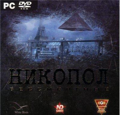 Никопол: Бессмертные / Nikopol: Secrets of the Immortals