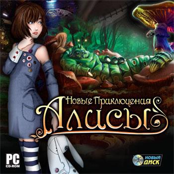 Новые приключения Алисы (2010) PC