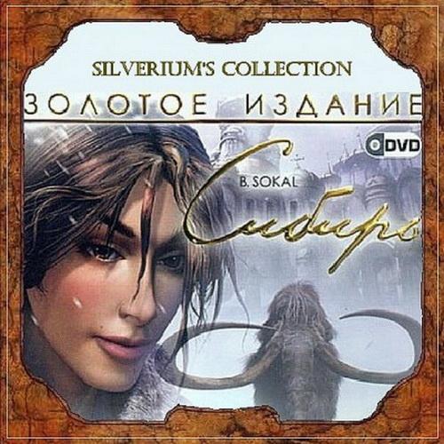 Сибирь. Золотое Издание / Syberia. Gold Edition