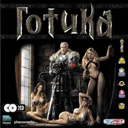 Готика. Коллекционное издание. Готика 2 GOLD. Gothic 3 Gold (2002-2009) PC