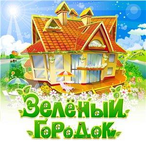 Зеленый городок (2010) PC