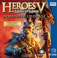 Heroes of Might and Magic V - Повелители Орды